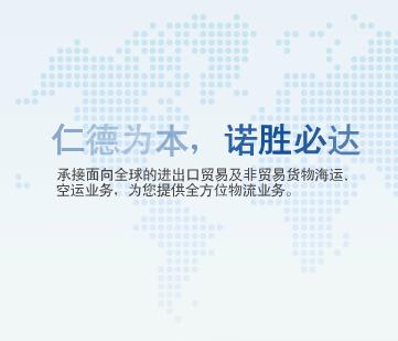 厦门诺胜物流有限公司深圳分公司