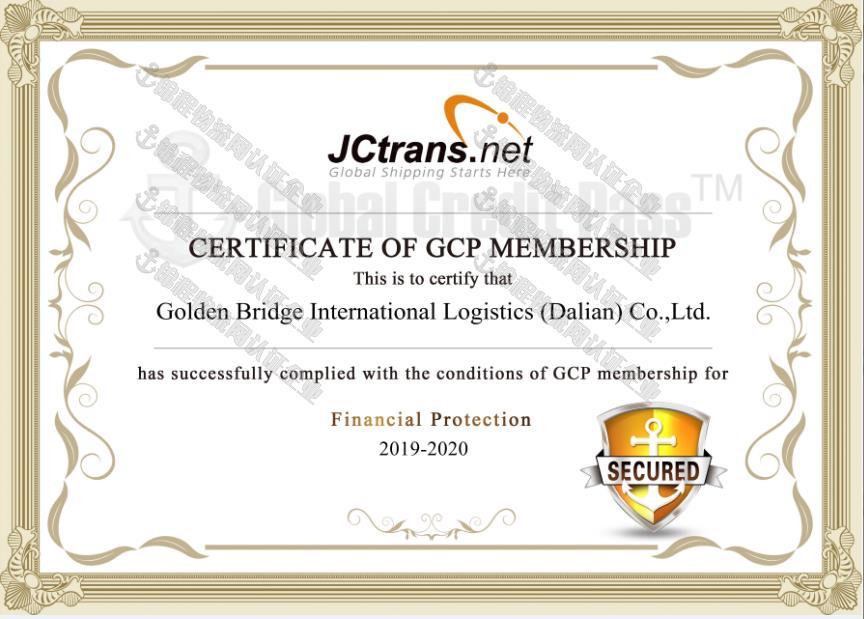 物流公司_金桥国际物流(大连)有限公司 86-0411-82767458 信誉通企业第8年