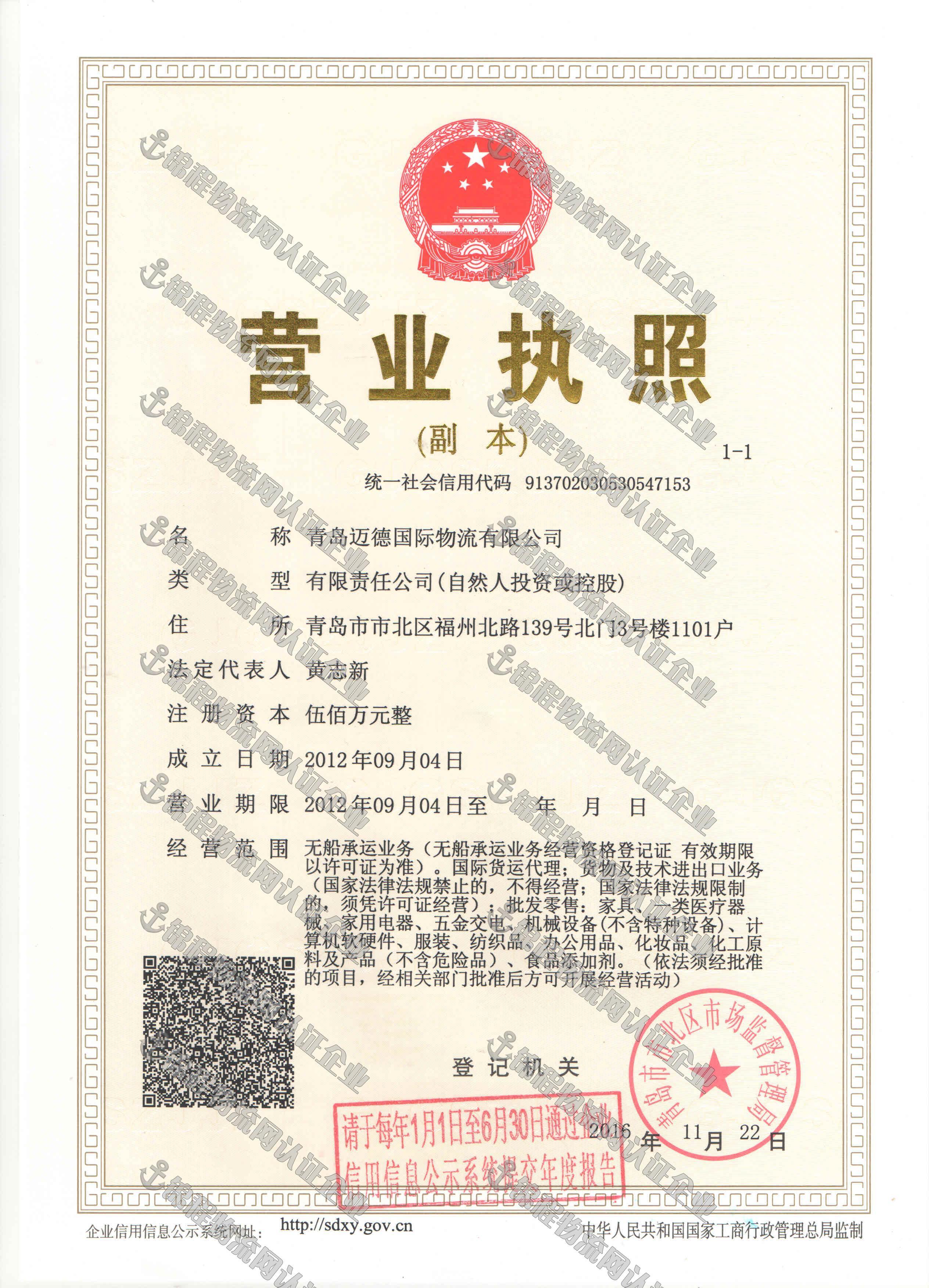 青岛迈德国际物流有限公司 市北区福州北路-公司介绍