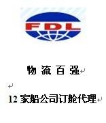 辽宁富德国际货运有限公司