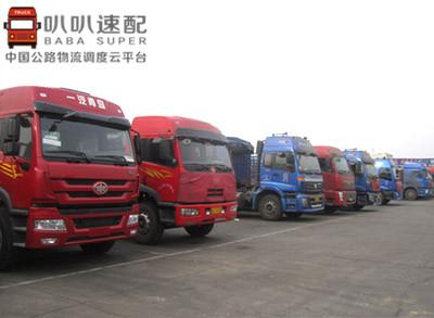 叭叭速配天津到重庆到全国免费配货1吨求冷藏搭车
