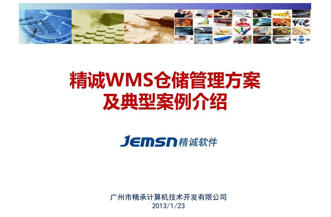 WMS移动仓储管理系统