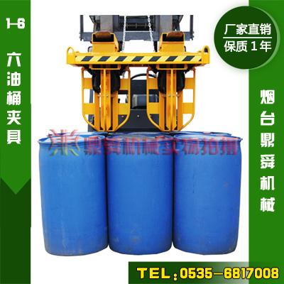 1-6桶叉车用油桶夹,六油桶夹具厂家直销,烟台鼎舜机械