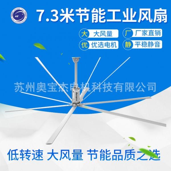 【风量大】苏州工业大吊扇 永磁大风扇 工业节能风扇大型工业吊扇