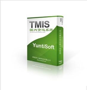 【物流软件】云梯科技国际快递国内货运软件,运输管理软件