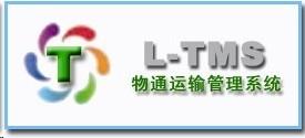 【物通软件】——运输管理系统TMS