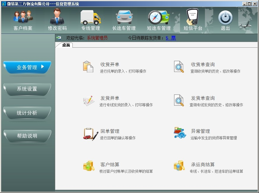 微易第三方物流管理系统V2.20(专为第三方物流企业打造管理系统)