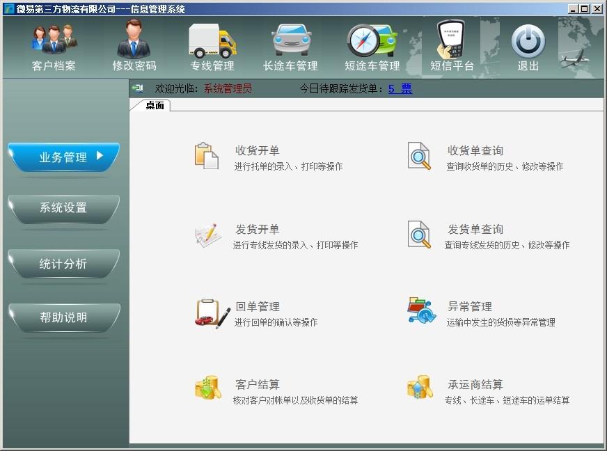 微易第三方物流管理系统(免费试用版)