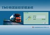 TMS运输管理系统