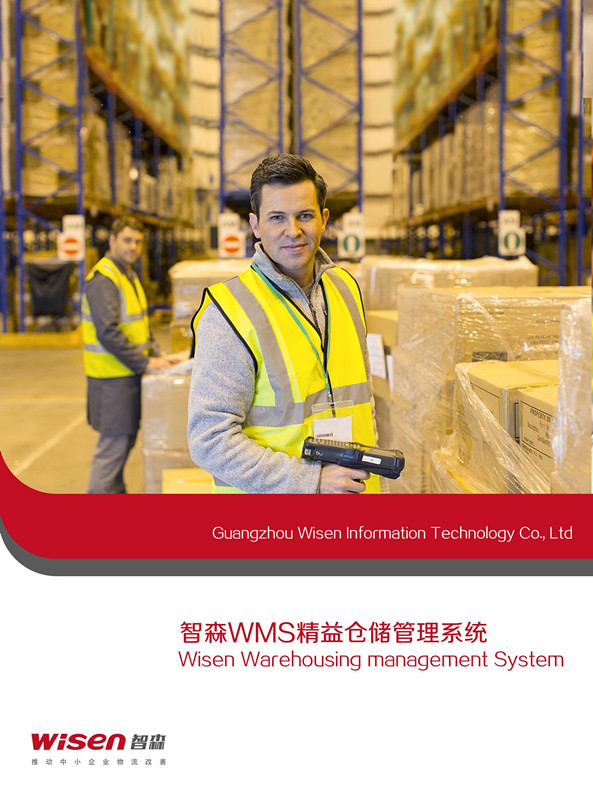 智森WMS系统 来自日本企业的核心思想