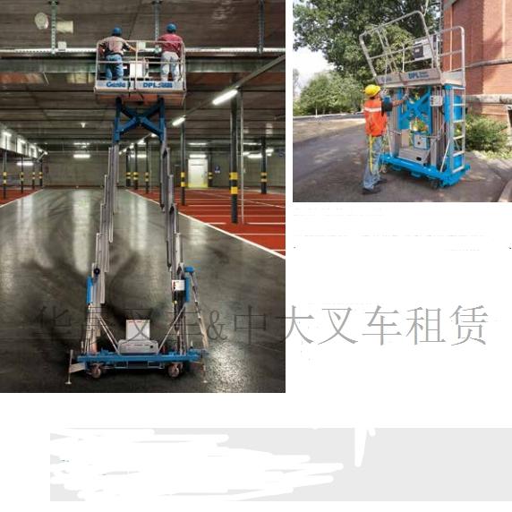 威海吉尼剪叉式/直臂式/曲臂式高空作业车/升降平台租赁