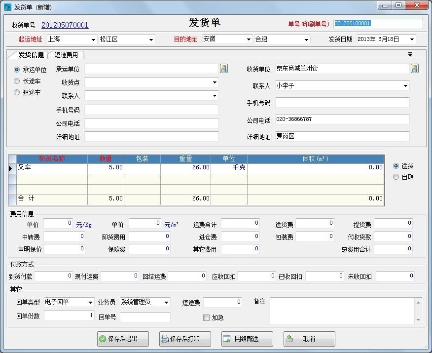 微易第三方物流管理系统(免费增强版试用)