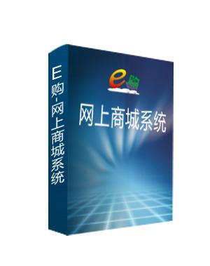《E购-网上商城系统》电子商务软件平台