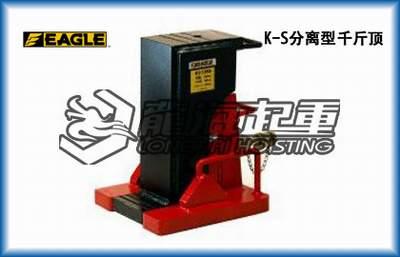 K1-200S鹰牌千斤顶 EAGLE分离型爪式千斤顶 滨州