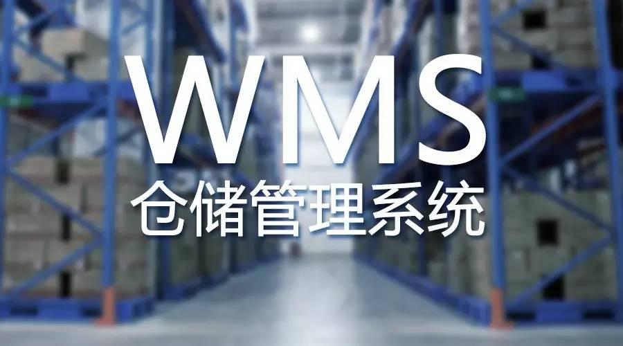 以大EBIG仓库管理软件wms