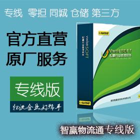 智赢专线物流软件 厂价直销 原厂服务