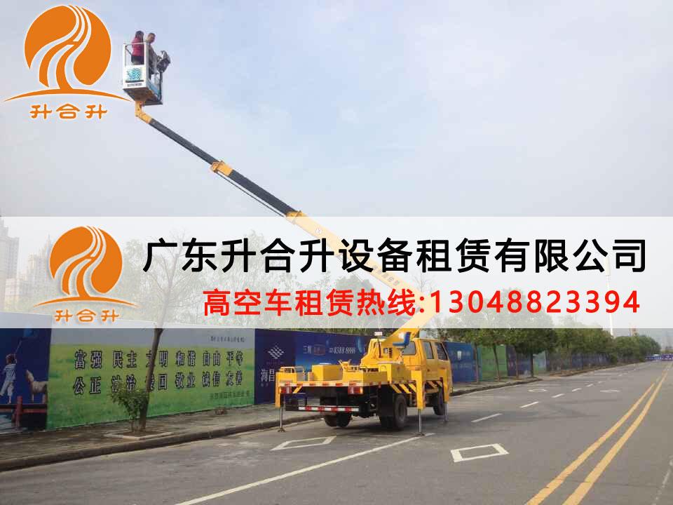 东莞东城区的高铁安装高空车灯笼安装高空车出租