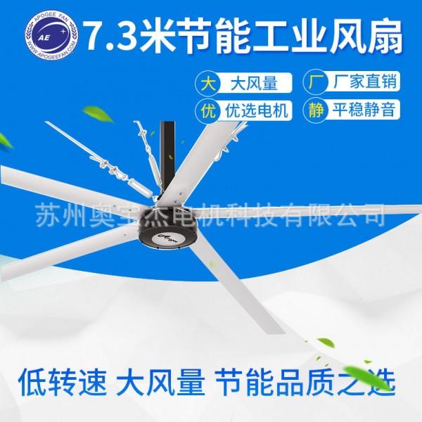 大型工业吊扇 7.3米节能工业大吊扇 通风降温超大工业用车间吊扇