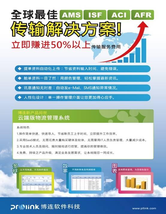 成本立省50% 亚洲最佳AMS解决方案