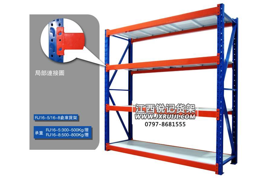 赣州中型仓库货架,中型仓储货架锐记货架厂供应