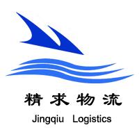 精求国际物流(上海)有限公司-cosco船公司代理