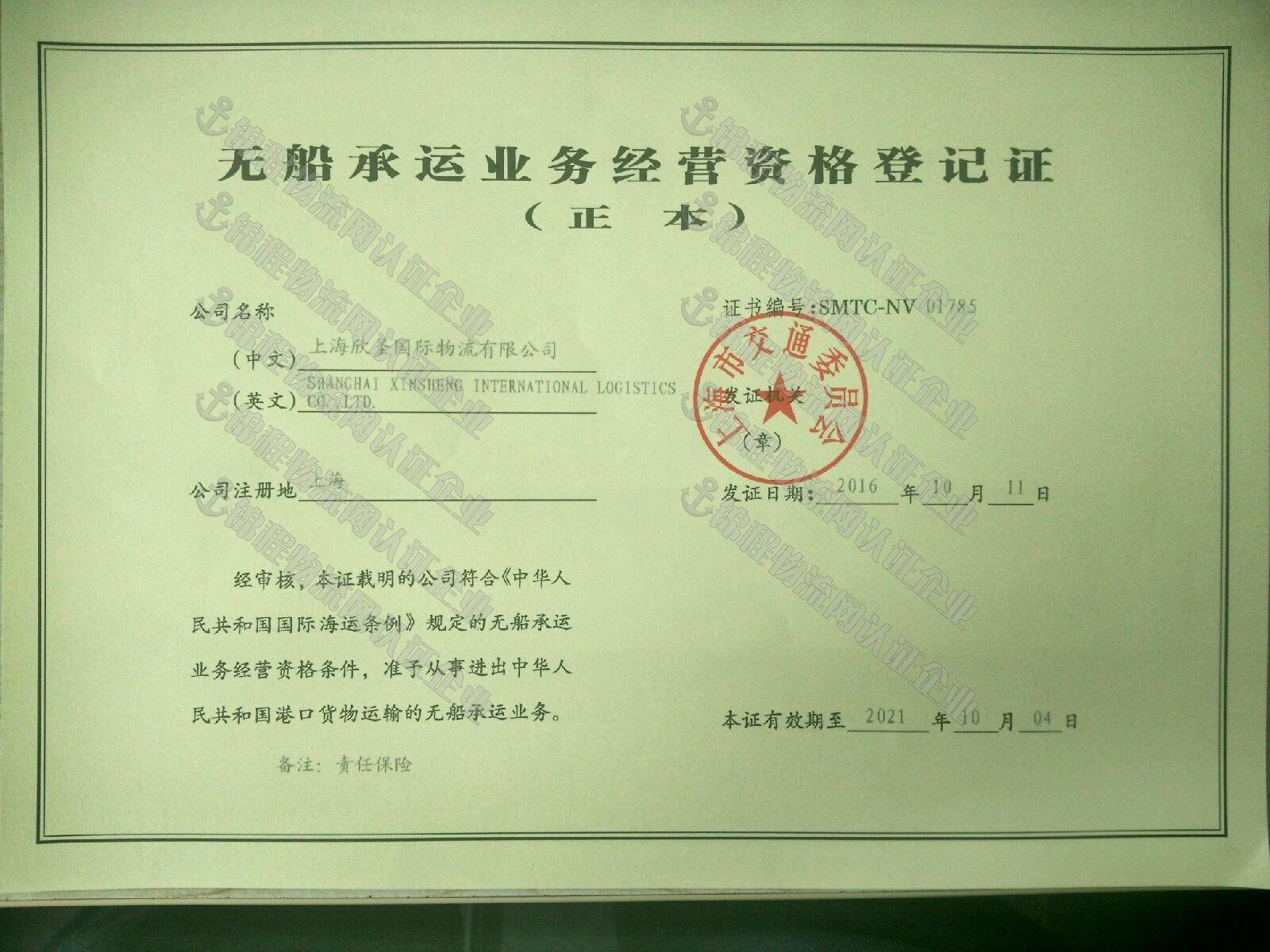信誉通企业证书