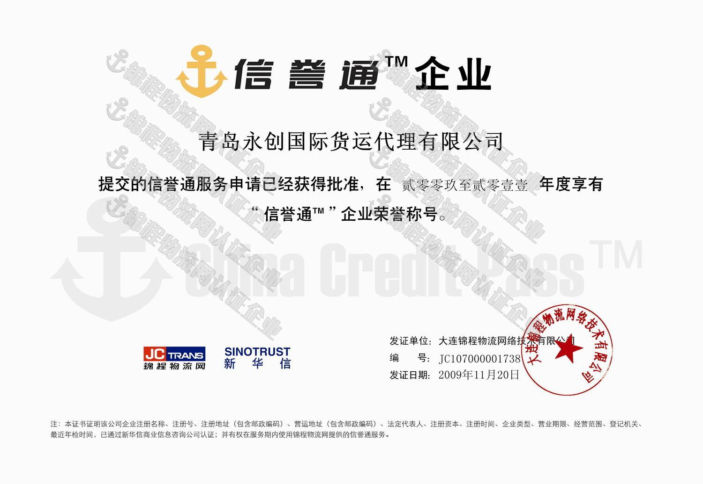 锦程物流网信誉通会员证书