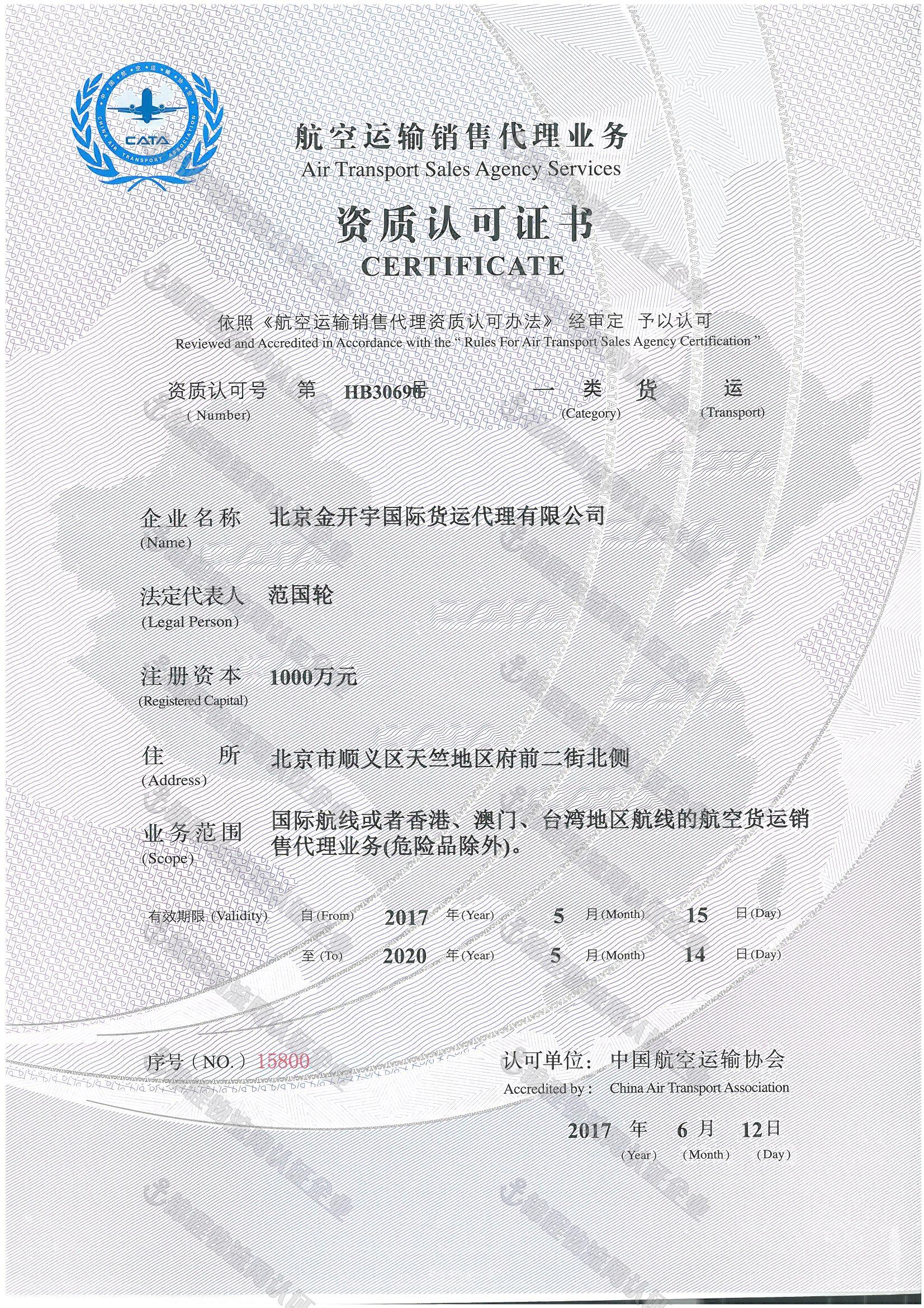 航空代理业务资质认可证书